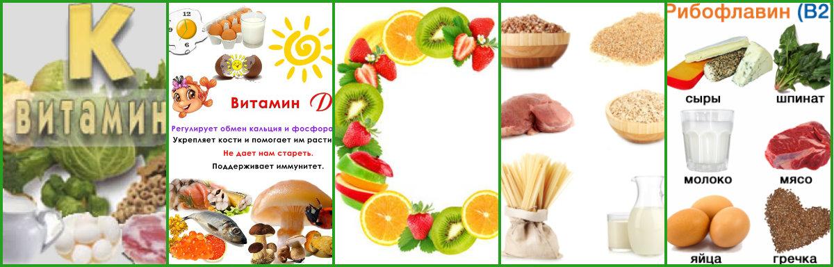 vitaminyi-k-i-d-a-takzhe-vodorastvorimyie-vitaminyi