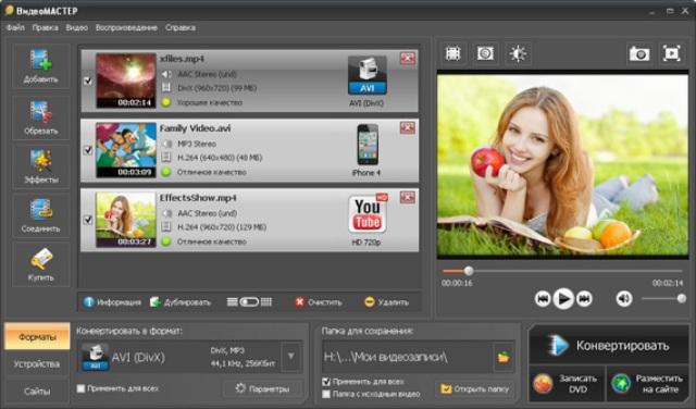 screen1 Универсальный конвертер видео.