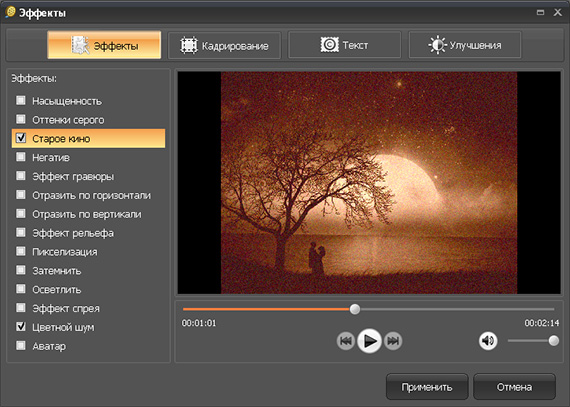 http://video-converter.ru/screen.php