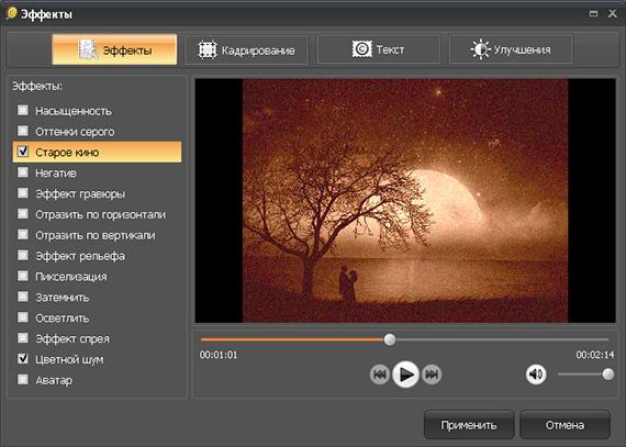 https://video-converter.ru/screen.php