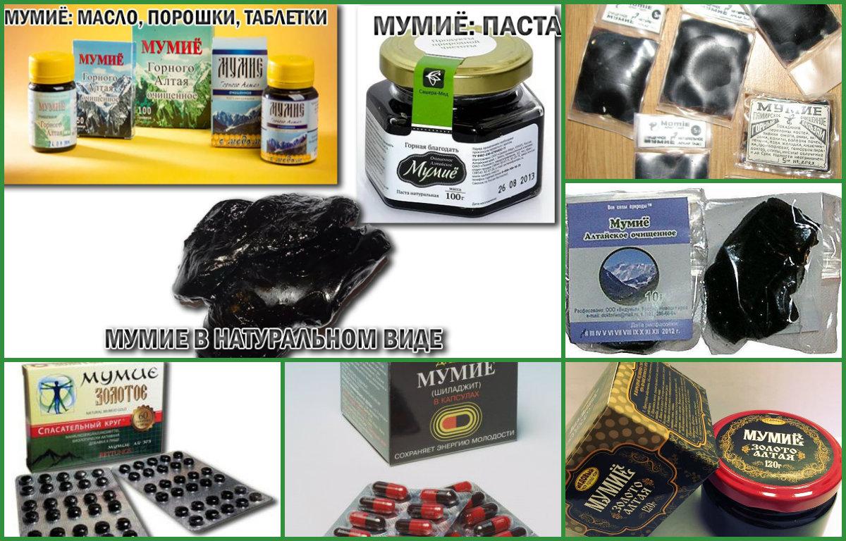 vidyi mumie Мумие алтайское свойства и состав